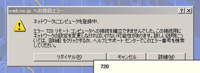 Error720a