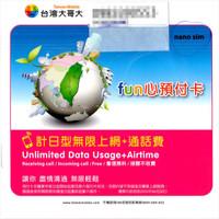 201403_taiwanmobile_unlimiteddata_2