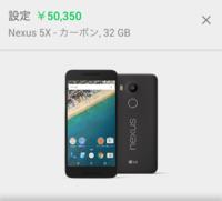 Googlestore_nexus5x_20160301