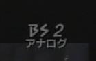 BS2アナログ